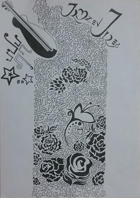 drawing of music and flower
